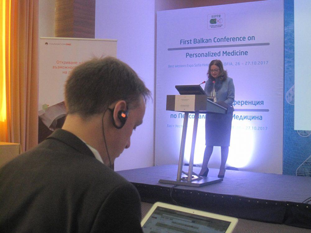 Балканска конференция по персонализирана медицина